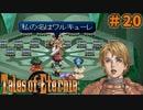 【エターニア】テイルズオブフルコンプ -Part20-【ゆっくり実況】
