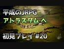 【OCTOPATH TRAVELER】平成のJRPG初見プレイ #20