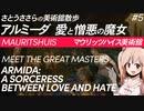 さとうささらの美術館散歩 #5 アルミーダ 愛と憎悪の魔女 | マウリッツハイス美術館 Mauritshuis 【CeVIO解説】
