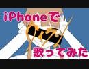 【1周年】【iPhoneで】『ヴィラン』/コユメン【歌ってみた】