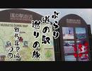 【モトブログ】ぶらり道の駅巡りの旅  群馬丸沼編 その四【#11】