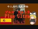 【ゆっくり解説】中二病的歴史用語#2 プルス・ウルトラ