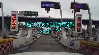 【車載動画】東北自動車道part1+V