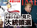 DR#74「トランプと本宮ひろ志から見た大統領選挙」