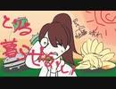 【ダブルバトル】とりる暮らし Part4 【ポケモン剣盾ゆ実】