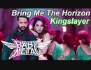 BABYMETAL × Bring Me the Horizon / Kingslayer ミュージックビデオ