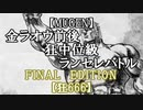 【MUGEN】金ラオウ前後狂中位級ランセレバトルFINAL EDITION【狂666】part22EX
