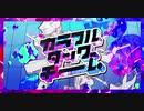 【HOLL☺︎R】カラフルタッグチーム / halyosy