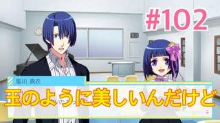 『うたの☆プリンスさまっ♪ Repeat LOVE』実況プレイPart102