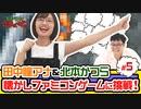 【感動のフィナーレ】田中瞳アナ&北本かつら 懐かしファミコンゲームに挑戦!(5)【神回】 2020/11/15配信分