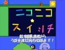 Phunでニコニコスイッチ★ボウル!(効果音つき) thumbnail