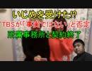 【いじめ】小林麻耶さんがTBS「グッとラック!」を降板されたことについて