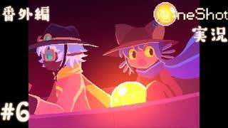 【One Shot】世界に光を ~ニコと私と、時々、太陽~ 【実況】番外編part6