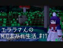 【Minecraft】エララさんのMODまみれ生活_#17