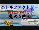 【ポケモンHGSS】今更バトルフロンティアを制覇する バトルファクトリー編 挑戦29,30回目 【ポケットモンスターソウルシルバー】