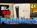 【PS5】歴代PlayStation達と比べても明らかにデカすぎだろww【PlayStation5:開封動画】