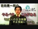 「吉田康一郎の やるべきことがあるー外国人の生活保護不正受給についてー(前半)」吉田康一郎  AJER2020.11.13(1)