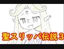 聖剣伝説3 リメイク スリッパ編 その1
