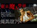 【東京魔人學園剣風帖】東京オカルトキャンパス【実況】Part77