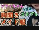 【衝撃エロ発言連発!!】コスプレナース・ソフィちゃん うどん編 【胸開きメイド服】
