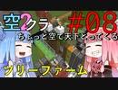 【Minecraft】ちょっと空で天下とってくる#008〜ツリーファーム作成〜(VOICEROID:葵・茜実況)