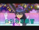 日刊 我那覇響 第2624号 「Thank You!」 【ソロ】