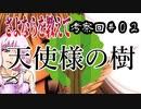 【さよならを教えて考察回】#02 天使様の樹はナマモノだった!?