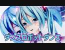 【MMD】【4K】ダンスロボットダンス(つみ式ミクさん)【カメラ配布あり】