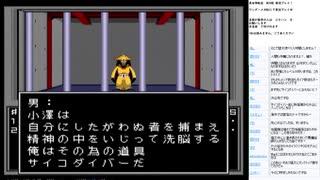 真・女神転生 MCD版 実況プレイ part13
