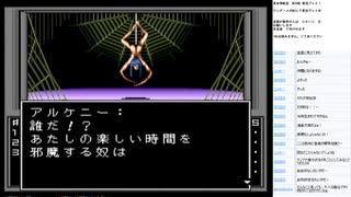 真・女神転生 MCD版 実況プレイ part15