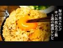 簡単!5選、炊き込みご飯レシピ サバ缶を使った時短で美味しい