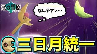【実況】ポケモン剣盾 冠の雪原でたわむれる 三日月統一パ