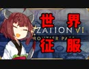 【Civ6】戦争狂きりたん 神61ターン制覇勝利 part4(完)