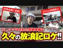 ういちの放浪記 ボートレース尼崎編(1/3)【久々の本場ロケを大満喫!】