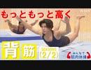 [みんなで筋肉体操] シーズン3 背筋(2/2) | NHK