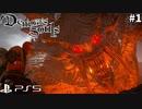 【PS5】デモンズソウル既プレイなら、拡散の尖兵も余裕で撃破だよなぁ?#1【Demon's Souls】