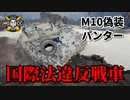 【WoT:Panther/M10】ゆっくり実況でおくる戦車戦Part824 byアラモンド
