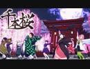 【鬼滅の刃MMD】千本桜