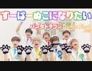 【パンダドラゴン】すーぱーぬこになりたい 踊ってみた (Dance Shot.ver)【オリジナル振付】