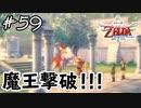 【ゼルダの伝説 スカイウォードソード】はじまりの物語、完結! #59(完)