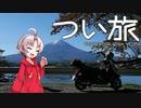 つい旅_Vol.1 ~富士山を見に行くで~