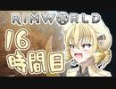 【RimWorld】寺子屋☆漂流教室☆3組!16時間目!【ゆっくり実況】