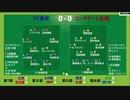 サッカー見ながら実況みたいな感じ J1第33節 FC東京vsコンサドーレ札幌