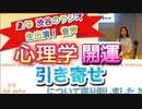 【渋谷のラジオ生出演❗️音声】心理学・開運・引き寄せを面白く盛り沢山で喋り倒しました♪ by 片桐彩喜