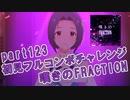 【ミリシタ実況 part123】失敗したら10連ガシャ!初見フルコンボチャレンジ!【嘆きのFRACTION】