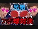 【オ万イッ悔アナル候補?】我慢でキン VS 設xキン 兄弟ファッ球対決!
