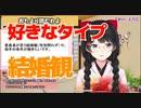"""""""好きなタイプ"""" や """"結婚観"""" を話す月ノ美兎"""