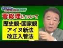 【青山繁晴】菅総理について-歴史観・国家観・アイヌ新法・改正入管法[桜R2/11/13]