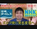 沖縄タイムスの元社員が給付金不正受給で逮捕とNHKから国民を守る党が「ゴルフ党」に党名変更を決定について