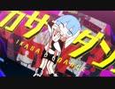 【MV】イカサマダンス/まふまふ feat. 鏡音リン・レン